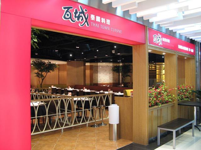 瓦城泰國料理-松山車站店