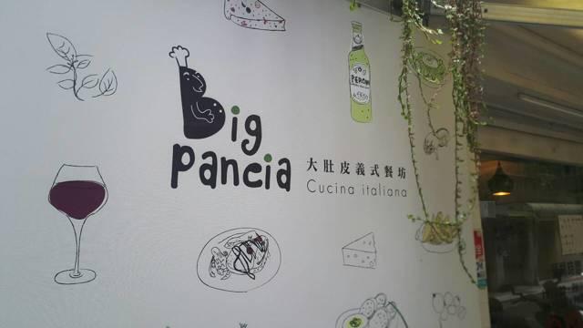 Big Pancia 大肚皮義式餐坊