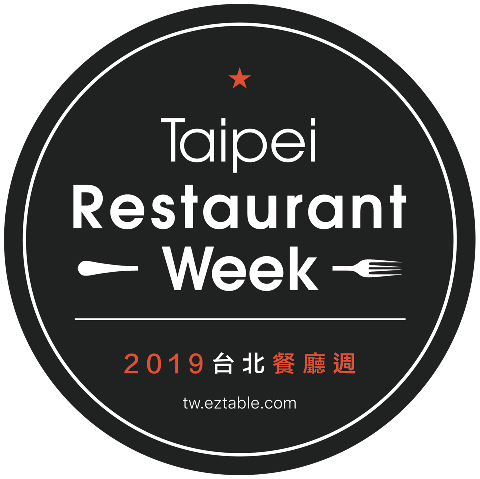 2019 台北餐廳週 Taipei Restaurant Week