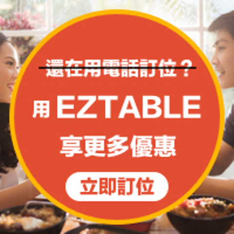還在用電話訂位嗎? 用 EZTABLE 訂位享更多優惠